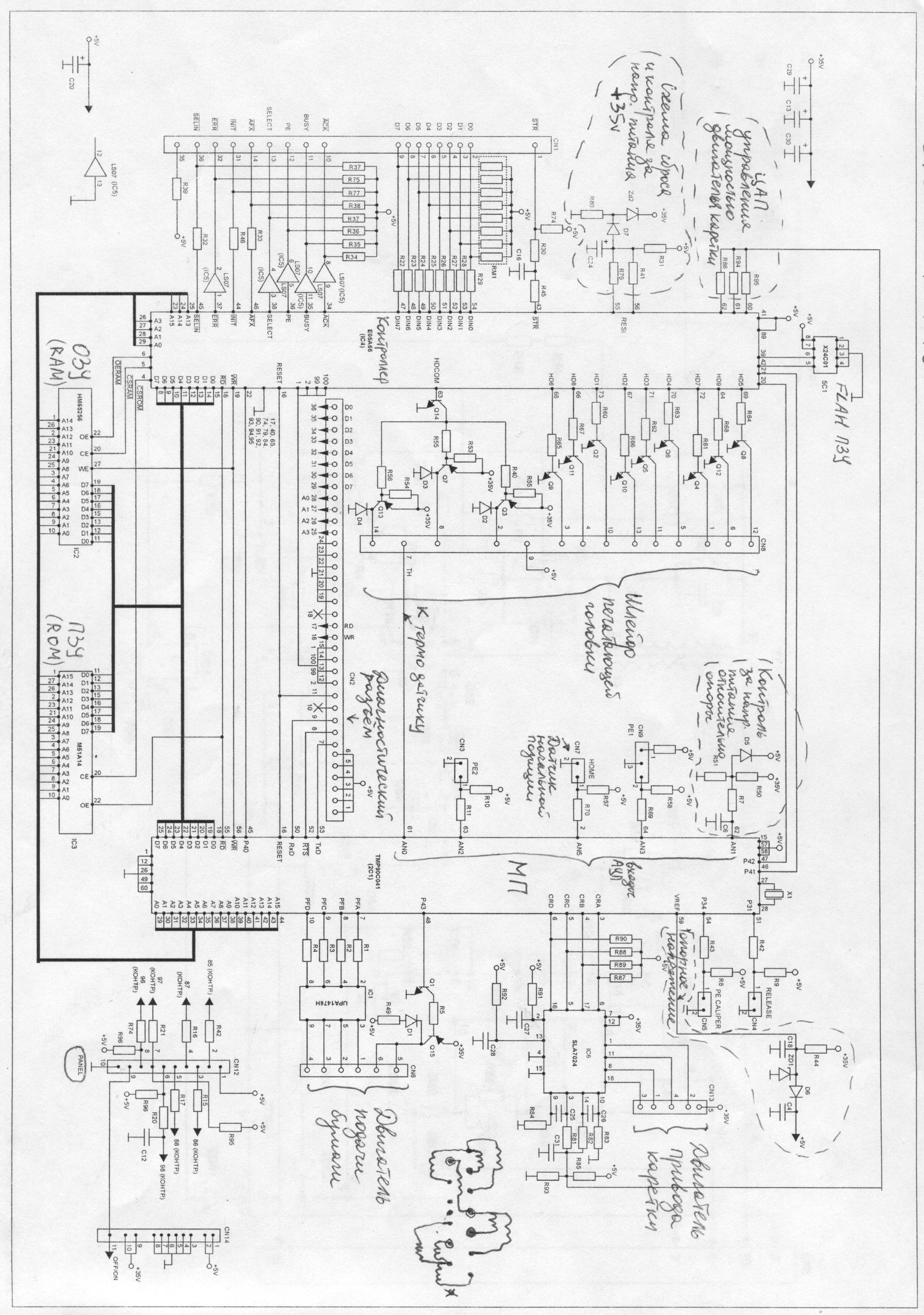 Принтер схема блока питания